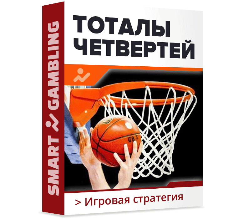 в тоталах ставки баскетбол на